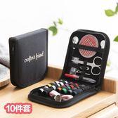 針線盒 居家家便攜式針線盒10件套裝手工縫紉工具家用針線縫補手縫針線包