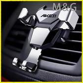 MG 手機支架車載手機支架汽車用出風口車上卡扣式創意萬能通用多功能支撐導航