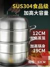 蒸鍋 304蒸鍋不銹鋼三層加厚家用饅頭蒸籠多2層蒸魚二層電磁爐燃氣灶用 晶彩 99免運