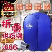 (現貨)乾衣機 烘乾機 摺疊烘衣機 攜帶式烘乾機 110V 便攜式烘乾機 【母親節特惠】