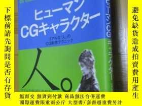二手書博民逛書店HUMAN罕見CG CHARACTER ...... (日文原版) 大16開Y5460 日文 日文 ISBN: