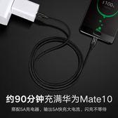 華為mate10/9pro數據線type-c快充p10榮耀v10手機5a充電器線 全館8折