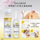 韓國 DAJIWOR神奇強力衣物去漬清潔劑 100ml