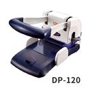 MAX 美克司 DP-120 2孔手動打孔機 紙厚約120張