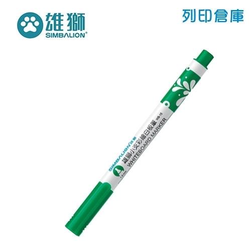 SIMBALION 雄獅 WB-15 綠色小支彩繪酒精性白板筆 1支