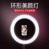 美顏燈直播補光燈主播美顏嫩膚瘦臉直播神器拍照燈網紅直播支架補光燈攝影燈光拍攝 維科特3C