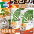 【 ZOO寵物樂園 】法米納Farmina》ND挑嘴成貓天然無穀糧鯡魚甜橙-300g 送購物金30元