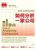 (二手書)如何分析一家公司:經濟學人教你評估企業價值(最新增訂第5版)