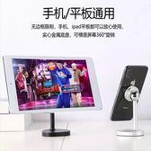 【SZ32】手機桌面支架 懶人簡約平板電腦ipad支撐架子 手機旋轉磁吸多功能支架
