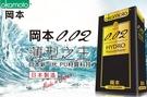 【滿499免運/附發票】24入岡本002...