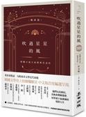 吹過星星的風:韓國小說大家經典代表作(戰前篇)【城邦讀書花園】
