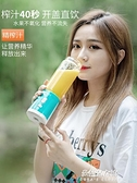 榨汁杯便攜式充電榨汁機家用水果小型電動多功能榨汁杯迷你炸果汁機 朵拉朵