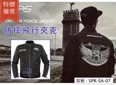 【尋寶趣】SPRS 速比爾 防風防水 厚夾克 軍裝外套 騎士外套 競技外套 飛行夾克 CE護具 SPR-SA-07