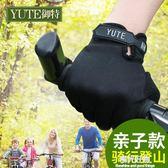 騎行手套親子春夏季薄款透氣男女士健身騎行登山跑步戶外運動半指手套兒童 陽光好物