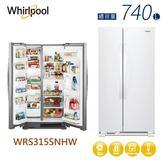 【佳麗寶】-留言享加碼折扣(Whirlpool 惠而浦)740L對開門冰箱 【WRS315SNHW】