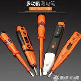 感應電筆家用試電筆驗電筆數顯多功能測電筆螺絲刀兩用電工筆工具 優家小鋪