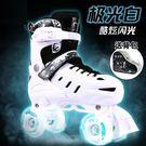 溜冰鞋成人雙排輪滑鞋旱冰鞋四輪滑冰鞋兒童全套裝 萬客居