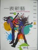 【書寶二手書T9/大學藝術傳播_XDP】一表新藝:表演藝術個案集_林淑真/主編