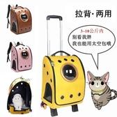 寵物背包 寵物拉桿箱包便攜包超大可折疊外出旅游包透氣