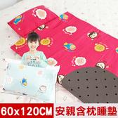 【奶油獅】同樂會系列-可黏式收納純棉安親午睡記憶睡墊含枕幼幼床-苺果紅