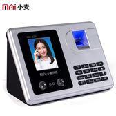 人臉指紋考勤機面部識別打卡機刷臉簽到機指紋機QM  莉卡嚴選
