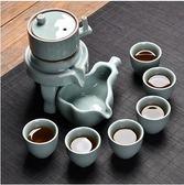 懶人半全自動茶具泡茶器一套套裝陶瓷家用創意石磨時來運轉紫砂壺 限時兩天滿千88折爆賣