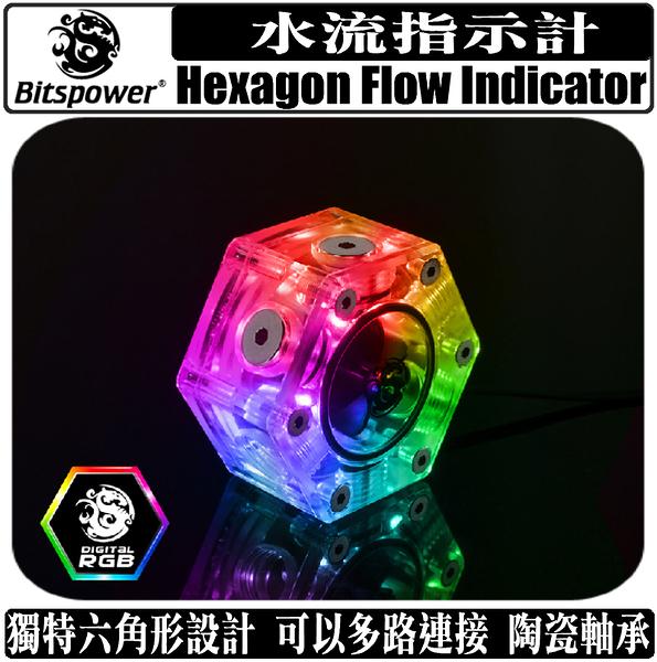 [地瓜球@] Bitspower Hexagon Flow Indicator BP-HFI-DRGB 水流指示計 5v ARGB