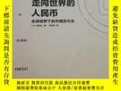 全新書博民逛書店走向世界的:全球視野下的中國貨幣史Y258017 【以】荷尼夫