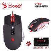 【Bloody】雙飛燕 T60 光微動終結者遊戲鼠-贈金靴+市價NTD350激活卡