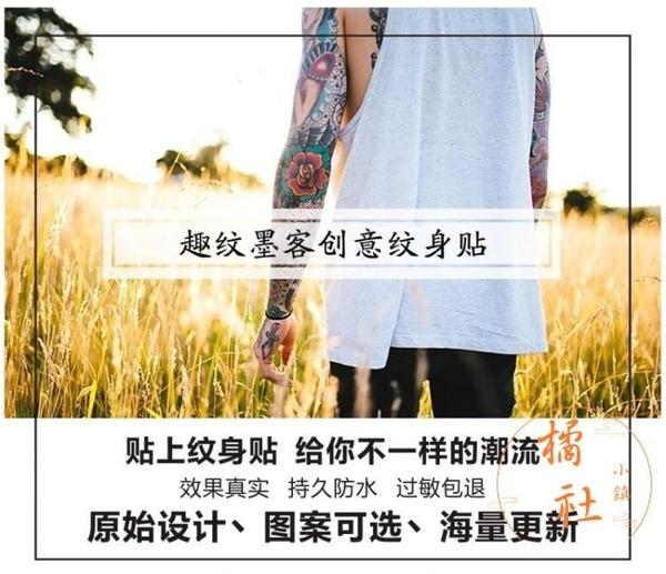 【1套10張】紋身貼防水男女持久花臂仿真半臂暗黑手臂刺青ins風貼紙【橘社小鎮】