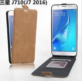 [24hr-現貨快出] 三星 J710 (J7 2016) 上下翻 皮套帶 相框 插卡 保護套 手機保護套