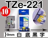 [ 原廠 含稅價 x10捲 Brother  9mm TZe-221 白底黑字 ] 兄弟牌 防水、耐久連續 護貝型標籤帶 護貝標籤帶