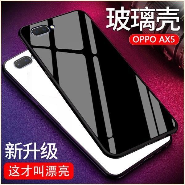 純色鋼化玻璃殼 OPPO AX5 手機殼 硅膠軟邊 強化玻璃 防摔 防刮 OPPO A5 全包邊 保護套