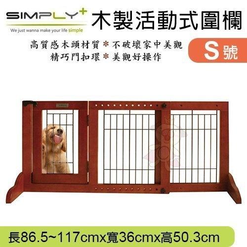 『寵喵樂旗艦店』日本SIMPLY《木製活動式圍欄-S》高質感木頭材質 寵物圍欄