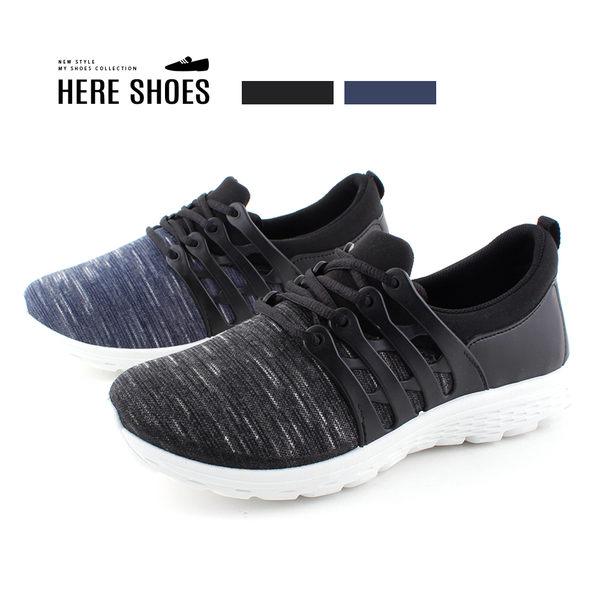 [Here Shoes]MIT台灣製運動鞋韓版網面透氣跑步鞋輕便休閒學生旅遊鞋─KBA-66