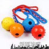 寵物玩具狗狗訓練球帶繩橡膠球玩具拉手球潔齒耐咬磨牙玩具【潮咖地帶】