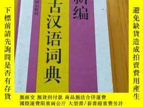 二手書博民逛書店罕見新編古漢語詞典Y163486 人民日報出版社 出版1998