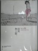 【書寶二手書T7/一般小說_LGB】寂寞無上限_橘子