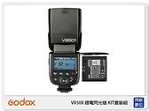 【免運費】GODOX 神牛 V850II KIT套裝組 鋰電池 單點閃光燈 內建X1 收發器 (公司貨)
