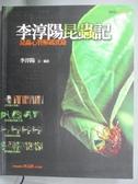 【書寶二手書T1/動植物_QFI】李淳陽昆蟲記_李淳陽