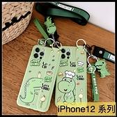 【萌萌噠】iPhone12 系列 Mini Pro Max 可愛卡通恐龍 腕帶支架 全包軟殼 手機殼 附同款公仔+掛繩