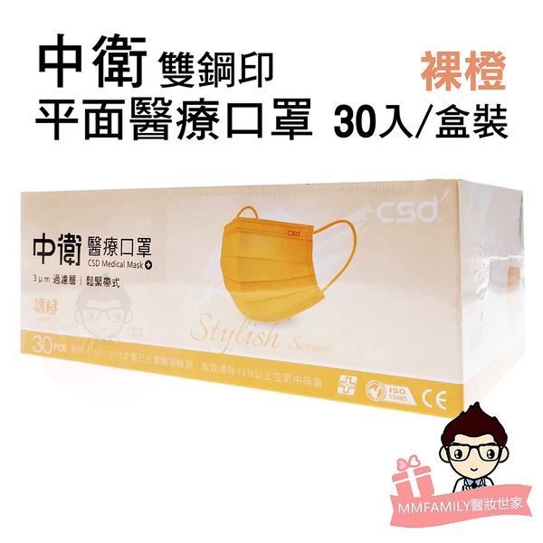 【限購1盒】CSD 中衛 醫療口罩系列 30入/盒裝 【醫妝世家】 CSD 中衛口罩
