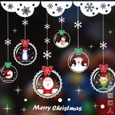 圣誕節裝飾用品場景布置店鋪櫥窗玻璃貼紙圣誕裝飾圣誕樹老人門貼 igo街頭潮人