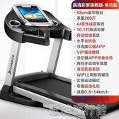 【快出】跑步機家用款小型超靜音室內專用多功能健身房家庭式折疊式e3YYP