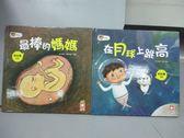 【書寶二手書T3/少年童書_PBM】最棒的媽媽_在月球上跳高_共2本合售_附光碟