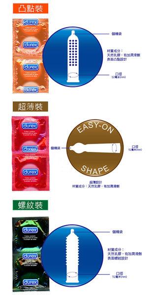 【愛愛雲端】情趣用品 durex 杜蕾斯綜合裝 衛生套6入 (螺紋裝*2片、凸點裝*2片、超薄裝*2片)