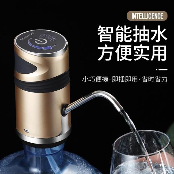 桶裝水抽水器智能充電出水器家用純凈水桶電動自動吸水壓水上水器 小艾新品