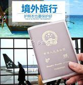護照夾護照套保護套透明加厚護照套旅行通行證保護套多色小屋