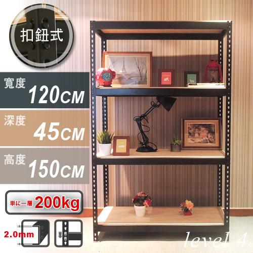 折扣碼:LINEHOMES【探索生活】120x45x150公分四層奢華黑色免螺絲角鋼架 商品架 倉儲架 角鋼櫃 高低櫃