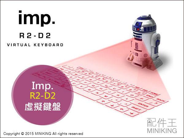 【配件王】日本代購 Imp. R2-D2 虛擬鍵盤 投影鍵盤 雷射 藍芽連接 紅外線 攜帶型 迷你
